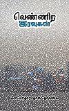 #8: வெண்ணிற இரவுகள்: கனவுலகவாசியின் நினைவுகளிலிருந்து (Tamil Edition)