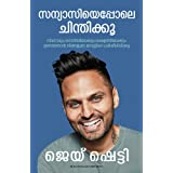 Think like a Monk (Malayalam)
