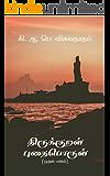 திருக்குறள் புதைபொருள் -முதற் பாகம் (Tamil Edition)
