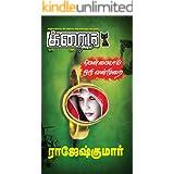 Menmaiyaai Oru Vanmurai... (Tamil Edition)