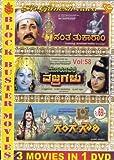 Santha Tukaaram/Mooruvare Vajragalu/Gang...