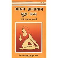 Asana Pranayama Mudra Bandha Hindi: 1