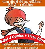 Chacha Caudhary Comics Set of 4 Comics in Hindi + Free Gift : Original Artwork By Cartoonist Pran Since 1981 Published By Diamond Comics