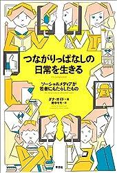Tsunagarippanashi no nichijo o ikiru : Sosharu media ga wakamono ni motarashita mono.