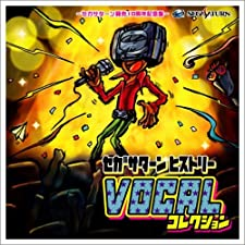 Sega Saturn History Vocal Collection (Original Soundtrack)
