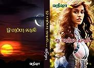 Oh Papa Lali (Tamil Edition)