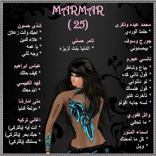 3la2 El Dain - Marmar - Arabic- Arabic (25)