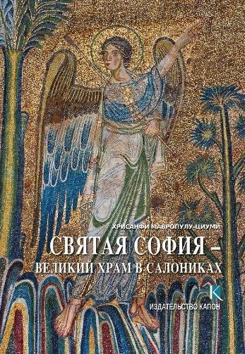 Hagia Sophia por Chrysanthi Mavropoulou-Tsioumi