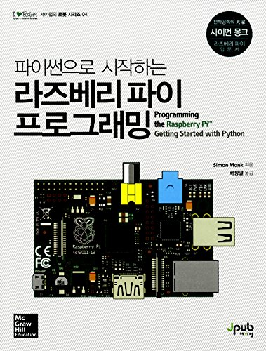 Programming the Raspberry Pi: Getting Started with Python (2013) (Korea Edition)