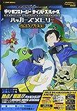 デジモンストーリーサイバースルゥースハッカーズメモリー公式ガイドブック_PlayStation 4/PlayStation Vita両対応版 (Vジャンプブックス)