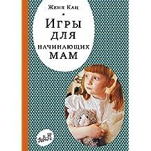 Игры для начинающих мам (Самокат для родителей) (Russian Edition)