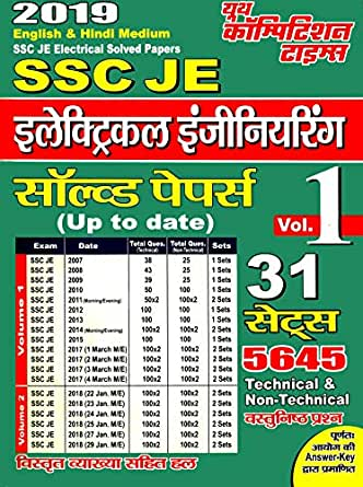 electrical engineering vol  ssc je   book  hindi edition  yct expert