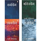 Swami Vivekanand (Set of 4 Books) (Hindi) - Karmyog, Rajyog, Gyanyog, Bhaktiyog