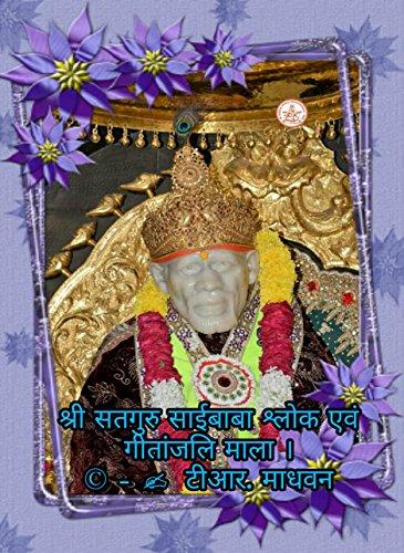 श्री सतगुरु साईबाबा श्लोक एवं गीतांजलि माला । (Hindi Edition) por TR. Madhavan