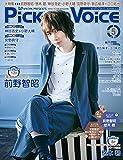 Pick-upVoice May 2018 vol122 (Japanese Edition)