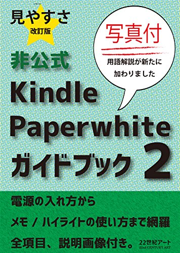 unofficial kindle paperwhite guide book two (Japanese Edition)