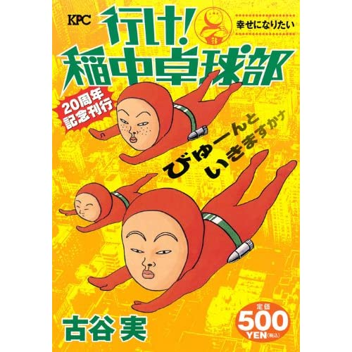 20th Anniversary publication you go! want to be rice in table tennis section happiness (Platinum Comics) (2013) ISBN: 4063778134 [Japanese Import]