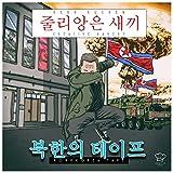 Nordkorea Tape