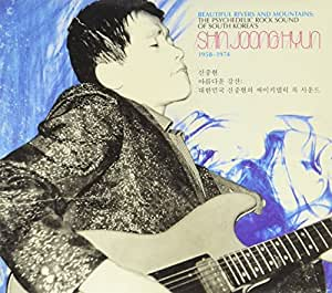 1958 - 1974 Beautiful Rivers And Mountains - The Psychedelic Rock Sound Of South Korea's Shin Joong Hyun