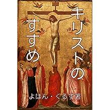 Kirisutono Susume (Japanese Edition)