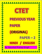 Ctet ( paper-2 ) Previous Year Papers in Hindi and English. Level-2: ( Original scan paper ). Ctet पिछले वर्ष के प्रश्न पत्र. पेपर - 2, लेवल - 2.