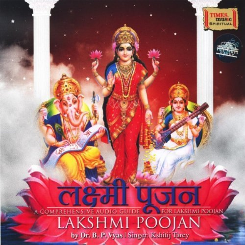 Lakshmi Poojan (Indian Devotional / Prayer / Religious Music / Chants)