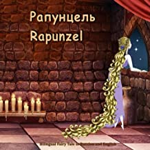 Rapunzel. Bilingual Fairy Tale in Russian and English: Dual Language Picture Book for Kids (Russian and English Edition)