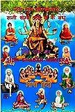 #8: SIDH SHABAR MANTRA PART -4: GURU GORAKHNATH JI KI VIDIYA (Hindi Edition)