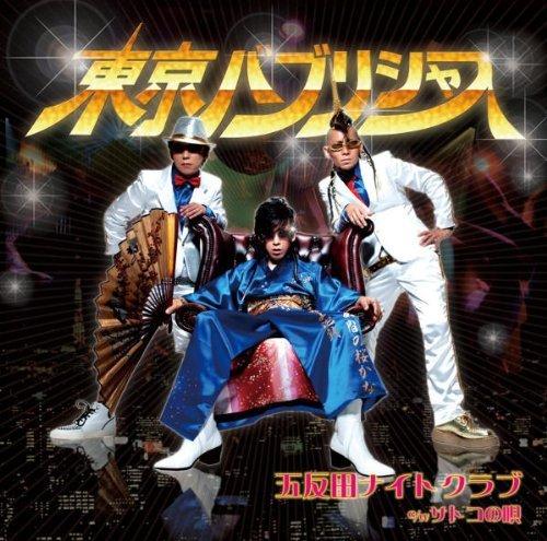 gotanda-night-clubcd-dvd-by-tokyo-bubblicious
