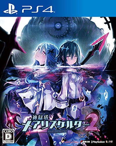 Compile Heart Kangokutou Mary Skelter 2 SONY PS4 PLAYSTATION 4 JAPANESE  VERSION