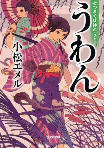 uwan-nanatsu-made-wa-kami-no-uchi-bunko-kakioroshi