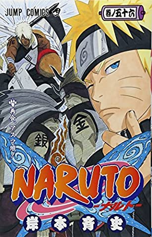 Naruto, Volume 56 (Naruto (Japanese)) by Masashi Kishimoto (2011-06-01)