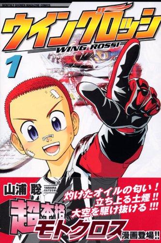 ウイングロッシ 1 (月刊マガジンコミックス)