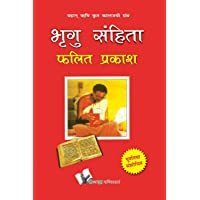 Bhrigu Sanghita: Astrology and Palmistry Come Togeter to Predict Future