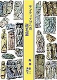 Routes of Santiago de Compostela (Japanese Edition)