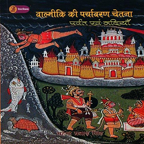 Valmiki Ki Paryavaran Chetna Parvat Evam Nadiyan