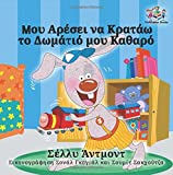 I Love to Keep My Room Clean (greek kids book, greek baby books): greek for babies, greek for kids (Greek Bedtime Collection)