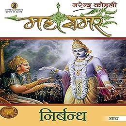 Nirbandh Mahasamar-8 (1) (Hindi Edition) by [Kohli, Narendra]