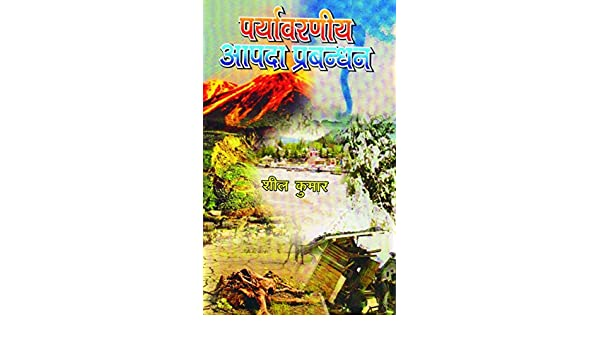 Aapda Prabandhan Book In Hindi Free Download