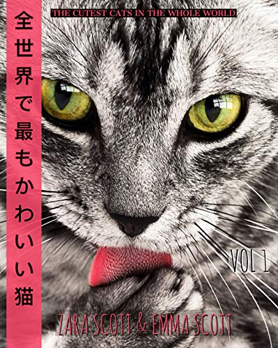 The Cutest Cats In The World (animal wildlife pet photography) (Japanese Edition)