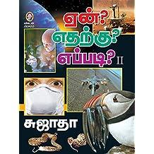 Enn? Etharku? Eppadi?  (Part -2) (Tamil Edition)