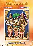 இந்து  திருமணம்: சடங்குகளும் தத்துவங்களும் (Indian Marriage Book 1) (Tamil Edition)