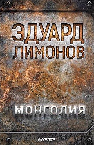 Mongolia par Eduard Limonov