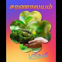 SARANALAYAM: சரணாலயம் (Tamil Edition)