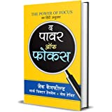 THE POWER OF FOCUS [JACK CANFIELD;MARK VICTOR HANSEN;LES HEWITT: THE POWER OF FOCUS – HINDI TRANSLATION] (Best Selling Books