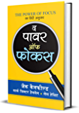 "The Power of Focus : Hindi Translation of International Bestseller ""The Power of Focus by Jack Canfield & Mark Victor…"