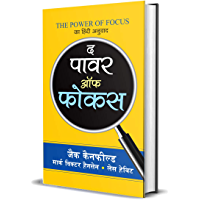 """The Power of Focus : Hindi Translation of International Bestseller """"The Power of Focus by Jack Canfield & Mark Victor…"""