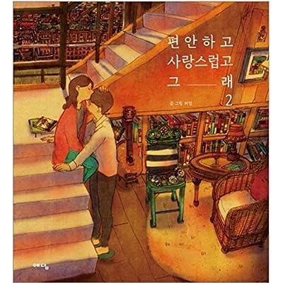 Puuung Illustration Book Vol.2 Love is Grafolio Couple Love Story picture Gift Essay (Korean)