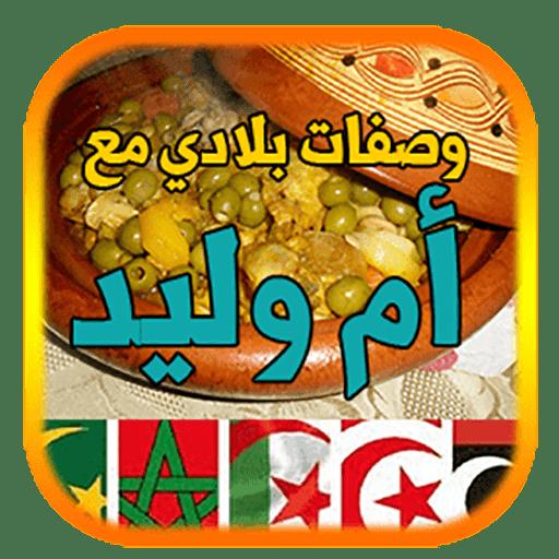 Recettes De Oum Walid: Amazon.fr: Appstore Pour Android