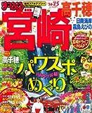 Miyazaki takachiho : nichinan kaigan kirishima ebino 2014.